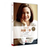 向前一步 欢乐颂2安迪 原型工作领导意志 职场女性高管教你企业管理经管书籍人物传记名人传成功励志书籍 另一种选择