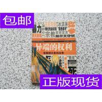 [二手旧书9成新]异端的权利 ― 苍蝇撼大象的战争 馆藏 /[奥地?