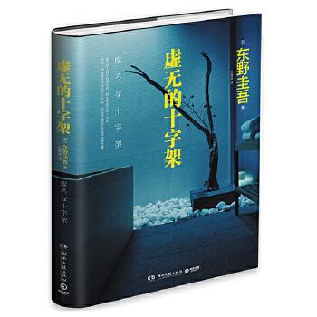 虚无的十字架《白夜行》后,东野圭吾刺痛人心的代表作。饱含了温情的爱与痛的悬疑小说,更扣人心弦!以爱与痛之笔,将人生的无奈、温情、绝望等情绪做到淋漓尽致的展现。