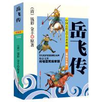 中国古代文学名著典藏:岳飞传(美绘少年版)