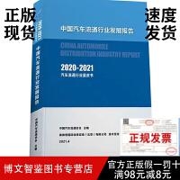 中国汽车流通行业发展报告2020-2021汽车行业蓝皮书-正版现货