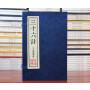 三十六计 宣纸线装 古代兵书 兵法 16开全2卷 现货全新正版书籍