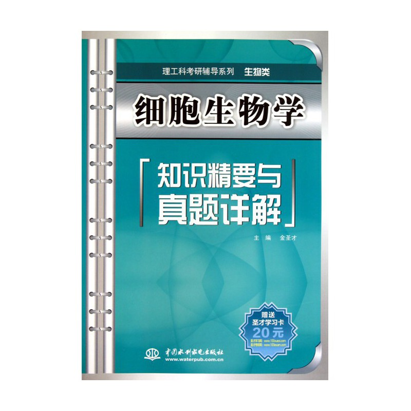 细胞生物学知识精要与真题详解(生物类)/理工科考研辅导系列