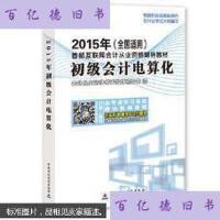 【二手旧书9成新】2015年全国会计从业资格考试教材:电算化 指定