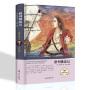 格列佛游记(精装)中文版书籍正版包邮全本原版原著初高中生成人版青少年版畅销小说世界经典文学名著