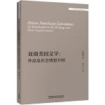 亚裔美国文学:作品及社会背景介绍(外国文学研究文库)