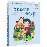 百年百部中国儿童文学经典书系(精选注音书)・装在口袋里的爸爸