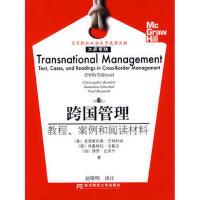 跨国管理:教程、案例和阅读材料(第5版)(双语工商管理英文版) 9787811223798 (美)巴特利特,(英)戈歇