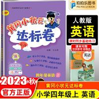 黄冈小状元达标卷四年级上册英语 2021秋人教版pep同步试卷