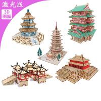 3DIY木质立体拼图天坛四合院积木质3diy立体拼图玩具木制拼装古建筑模型成人高难度