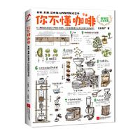 【二手旧书9成新】【正版现货】你不懂咖啡:有料、有趣、还有范儿的咖啡知识百科 [日]石胁智广 快读慢活 出品 江苏文艺