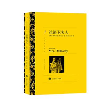 达洛卫夫人(pdf+txt+epub+azw3+mobi电子书在线阅读下载)