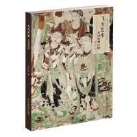 丝绸之路与敦煌文化丛书-飞天艺术:从印度到中国