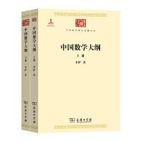 中国数学大纲(中华现代学术名著7)