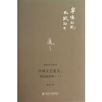 中国文艺复兴--胡适演讲集(1)(精)/胡适作品系列