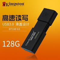 金士顿U盘128gu盘 高速USB3.0 DT100 G3 128G U盘128g