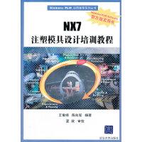 VIP-NX7注塑模具设计培训教程(配光盘)(Siemens PLM应用指导系列丛书)