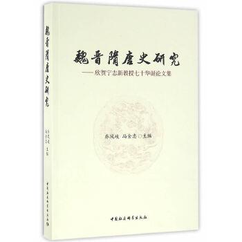 魏晋隋唐史研究:欣贺宁志新教授七十华诞论文集