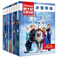 迪士尼经典动画英文电影故事(套装10册)