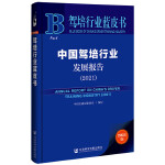 驾培行业蓝皮书:中国驾培行业发展报告(2021)