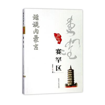 【二手旧书九成新】 呼和浩特赛罕区/话说内蒙古 金保年 9787204147007 内蒙古人民出版社 正版,注意售价与定价关系。有问题联系客服