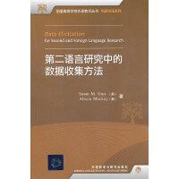 第二语言研究中的数据收集方法