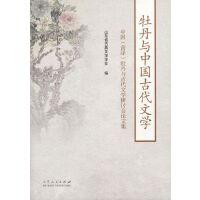 牡丹与中国古代文学