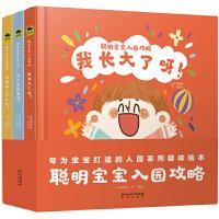 聪明宝宝入园攻略(全3册)《幼儿园我来啦!》《想妈妈了,怎么办?》《我长大了呀!》