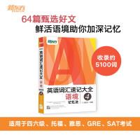 新东方 英语词汇速记大全4――语境记忆法