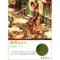 海蒂的天空(升级版)/国际大奖小说