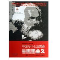 中国为什么还需要马克思主义--答关于马克思主义的十大疑问