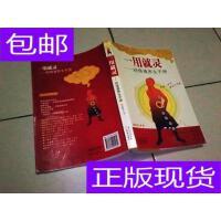 [二手旧书9成新]一用就灵:经络通养生手册 /蔡洪光 广东科技出版