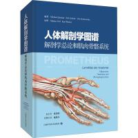 人体解剖学图谱 解剖学总论和肌肉骨骼系统 上海科学技术出版社