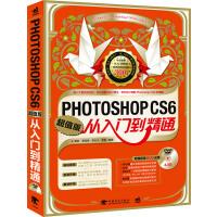 Photoshop CS6从入门到精通(超值版)(超值DVD1张)(融入大量知识讲解、实战经验与设计理念的Photos