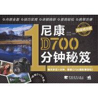 尼康D7001分钟秘笈(铂金精华版)(1DVD)(只需1分钟――D700摄影就是这么简单)(中青雄狮出品)