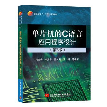 单片机的C语言应用程序设计(第6版)(十三五)