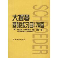大提琴基础练习170首(册)