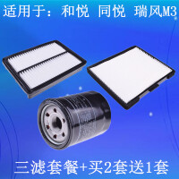 RS 瑞风M3空气滤清器空调滤芯机油格三滤套餐