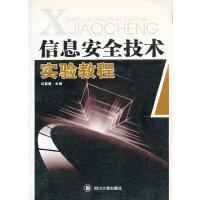 信息安全技术实验教程