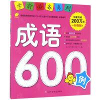 �W前必�渖��版:成�Z600例