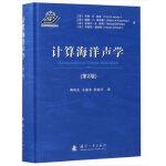 计算海洋声学(第2版))
