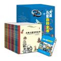 大英儿童百科全书(软精装升级版,全彩共16册)