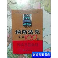 【旧书二手书9成新】纳斯达克实战100问 /曹国扬著 中国金融出版社