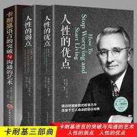 全3册 人性的优点+人性的弱点+卡耐基语言的突破与沟通的艺术正版全集 创业成功励志书籍 .