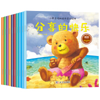小熊宝宝绘本系列全套10册儿童绘本 0-3周岁好习惯养成亲子阅读绘本图画书宝宝书籍 0-3-6岁 小