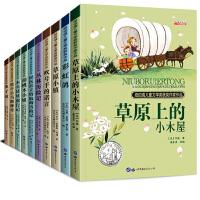 全套10册正版纽伯瑞儿童文学奖系小学生三四五六年级课外阅读书籍读物青少年经典名著6-8-10-12-15岁畅销图书目推