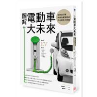 包邮台版 图解电动车大未来 村泽义久著 9789869721127