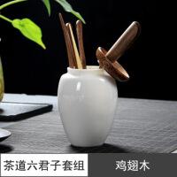 茶具六君子套装玉瓷整套功夫茶具黑檀木陶瓷茶艺茶夹茶针茶勺功夫茶道配件