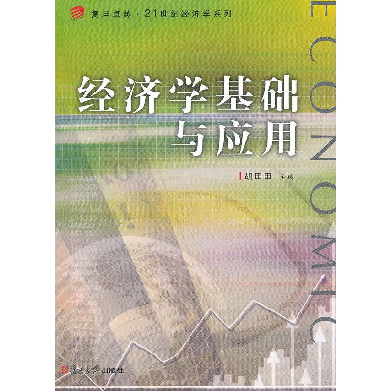经济学基础与应用(复旦卓越·21世纪经济学系列)