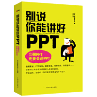 别说你能讲好PPT(会做PPT ,更要会讲PPT,松本幸夫用3000场实战演讲为你验证奇效!)
